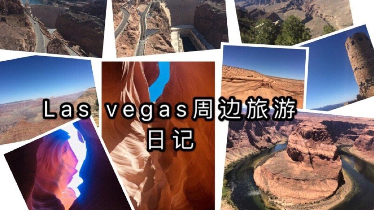Las vegas周边旅游日记