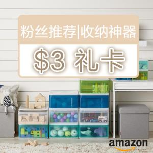 征集Amazon好货 选中奖$3礼卡粉丝推荐:让家里井井有条的收纳神器 清单持续更新中