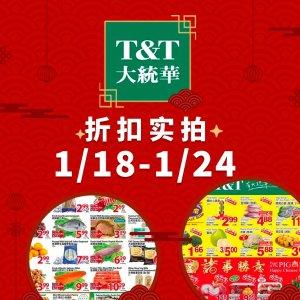 真人店内实拍 1月18日-1月24日T&T 大统华超市 多款零食礼盒促销