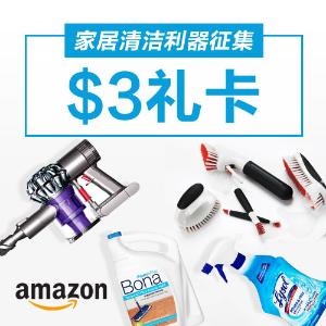 征集Amazon好货 选中奖$3粉丝推荐: 家居清洁神器 清单持续更新中