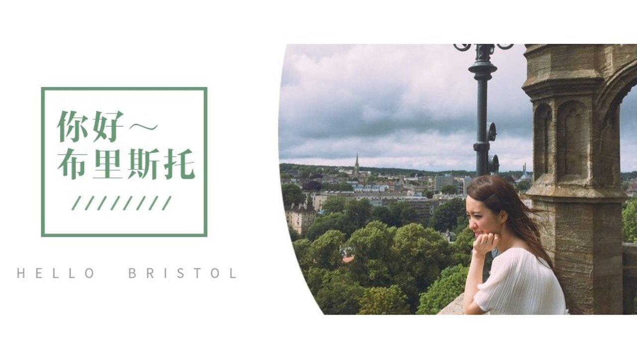 英国最美的城市之一:布里斯托
