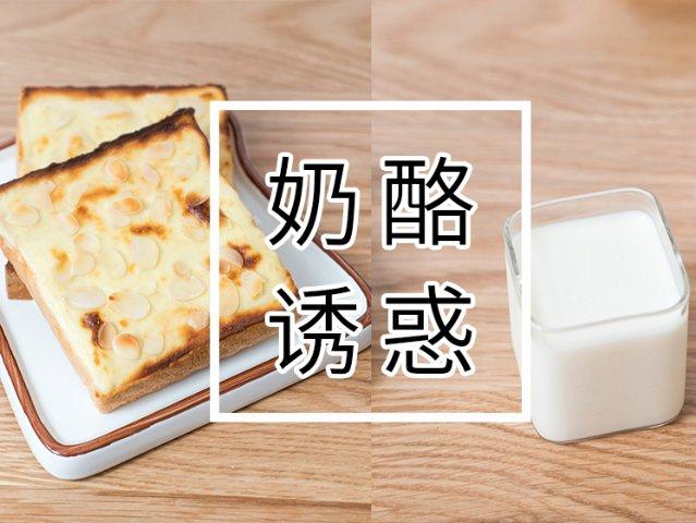 3种简单快手de奶酪吃法!早餐、甜...