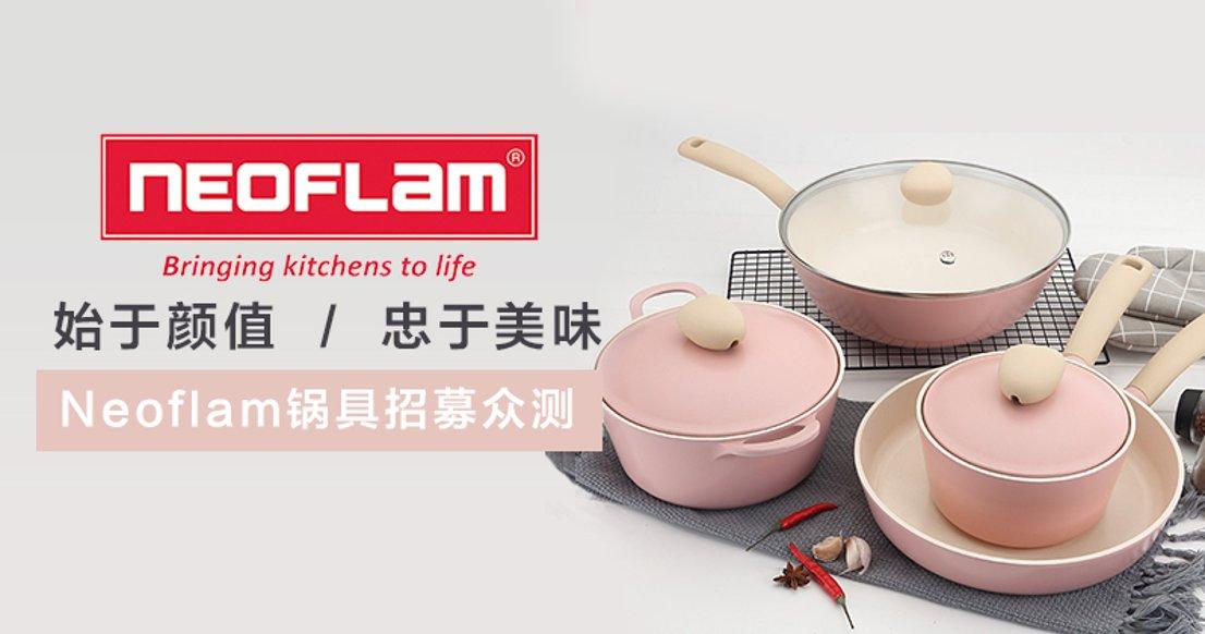 【颜即正义】Neoflam锅具5件套