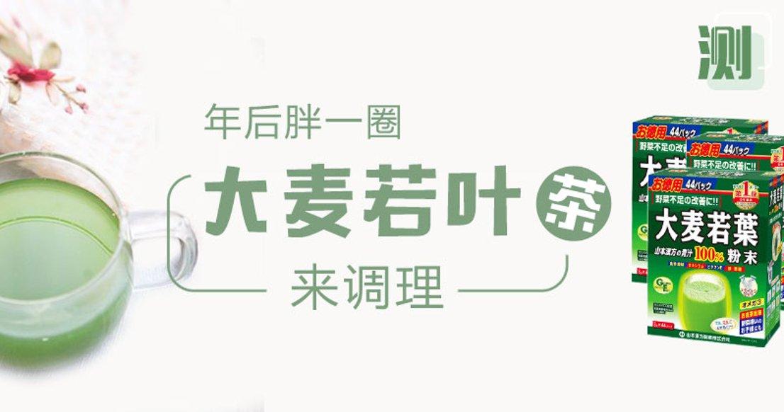 【年后排毒计划】大麦若叶茶