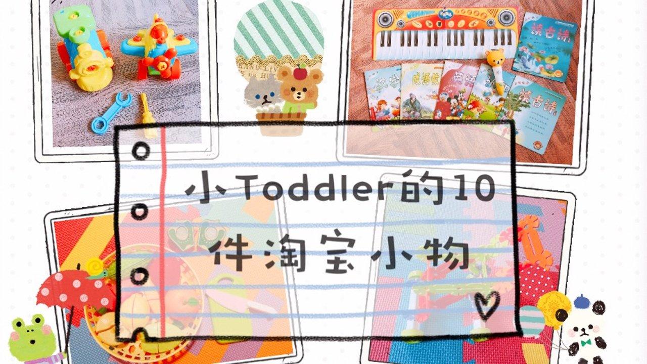 【回国买什么?】安利10件小Toddler的淘宝小物