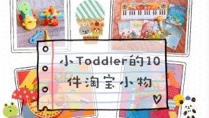 【回国买什么?】安利10件小Toddler的淘宝小物-北美省钱快报攻略