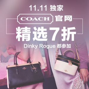 今晚截止!7折优惠+免关税11.11独家:Coach 官网时尚美包,鞋履,配饰促销