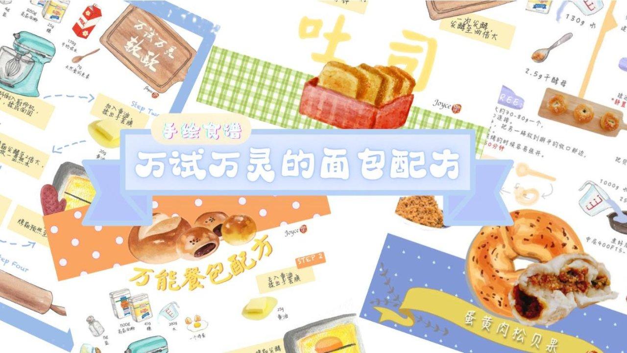 【四款面包手绘食谱】秋风微凉🍁吃一口新鲜出炉的面包可好?