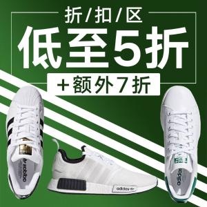 4折起+额外7折 €10收Jennie 同款adidas 返校季大促 Blackpink同款、热门运动鞋、T恤都有