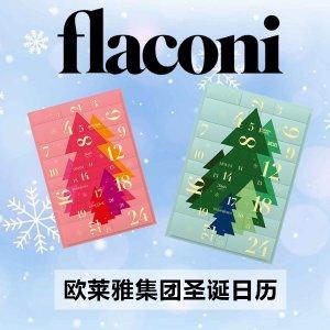 变相2折起 仅€64收 男女2款选上新:Flaconi 欧莱雅集团圣诞日历来袭 含YSL、阿玛尼、兰蔻
