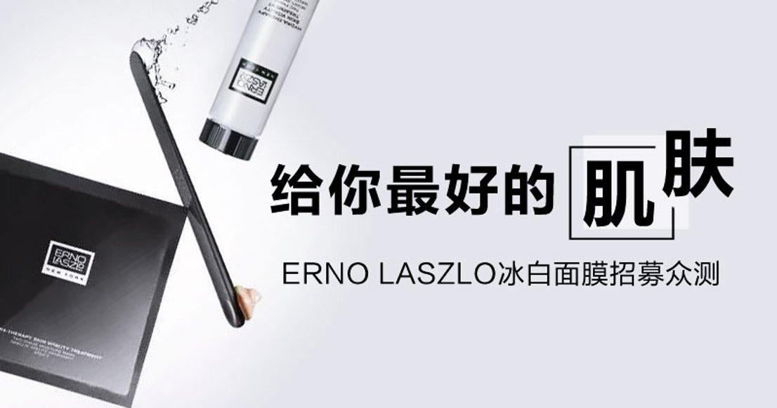 【梦露最爱面膜】Erno Laszlo冰白面膜