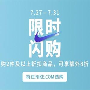 2件8折 + 夏季潮T低至¥135Nike中国官网 7月限时闪促,Air Max 97仅¥671,可凑情侣款