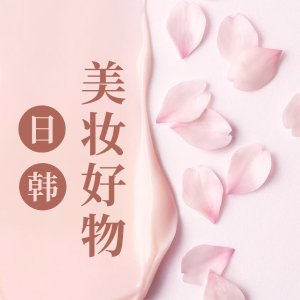 官方自营保真日韩美妆大汇总 平价好物 省去转运烦恼