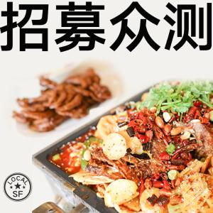 正宗川菜美味,$50礼卡免费申请一口难忘,绝味川湘
