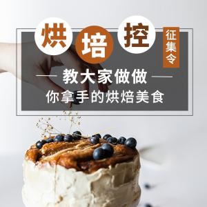 原创征文#烘焙心得#你做过啥甜点面包?网红蛋糕做法get了么?求配方