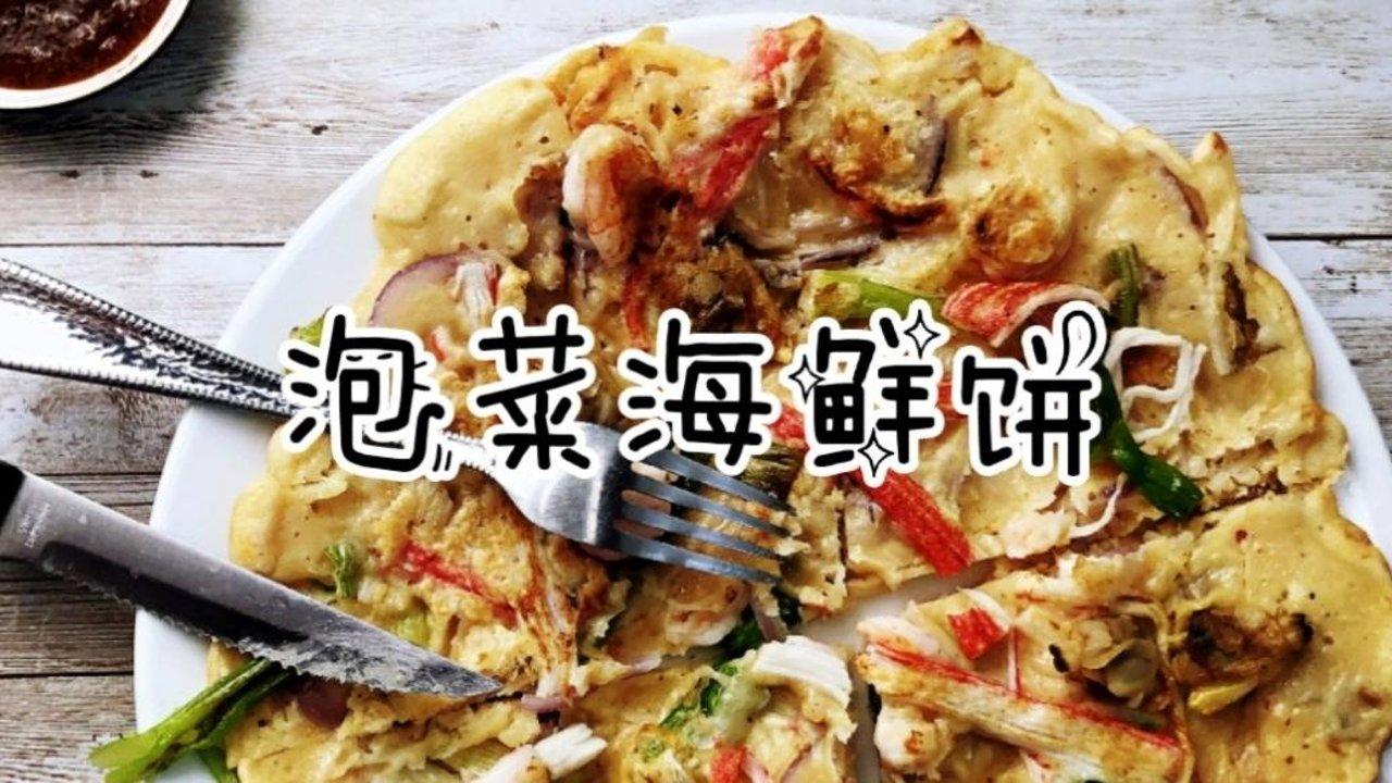 韩国泡菜海鲜饼 Seafood Pancake for Breakfast