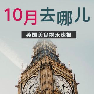 电影《我和我的家乡》热映中10月英国活动推荐:伦敦餐厅美食节、鸡尾酒节接力来袭