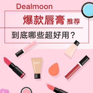 唇膏种草大会Dealmoon爆款唇膏推荐:哪些牌子颜色绝美超好用?