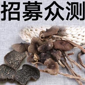 顶级野生松茸、黑松露等,食疗必备顶级美味,旭龙行野生菌