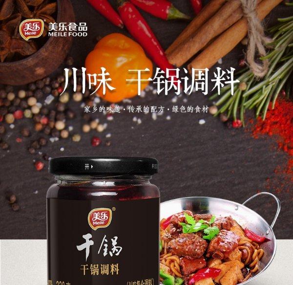 美乐 干锅调料 220g