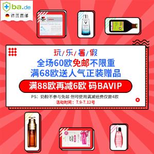 抗糖丸¥338赠面膜 + 直邮中国BA中文网 暑期专场,理肤泉7.6折,好价收HR黑白绷带、红腰子