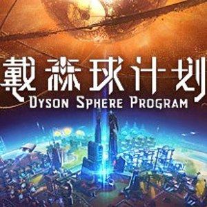 97%好评率 还有春节更新计划国产游戏《戴森球计划》霸占 Steam 全球热销榜