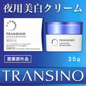 prime day秒杀 $27.5 /RMB189直邮美国 第一三共 TRANSINO 美白祛斑面霜 35g 限时特价