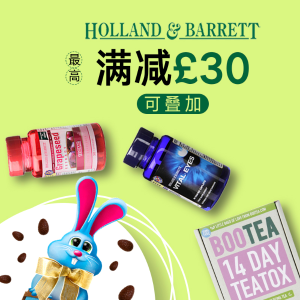 低至4.8折+最高满减£30折扣升级:Holland Barrett 官网精选区 新口味减肥茶、葡萄籽热卖