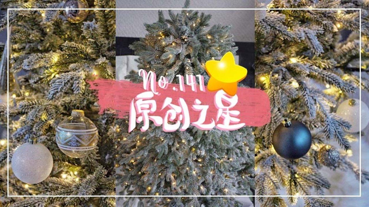 如何做一颗被白雪覆盖的圣诞树/自制堪比饭扫光的牛肉拌饭酱/快手健康热锅料理/女生圣诞送礼清单/DIY断货王咸蛋酥