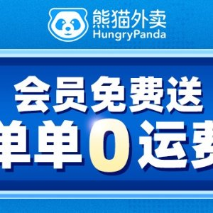 英国11城可享1个月免配送费Hungry Panda 熊猫外卖福利大放送 这个冬天每晚都有热饭菜
