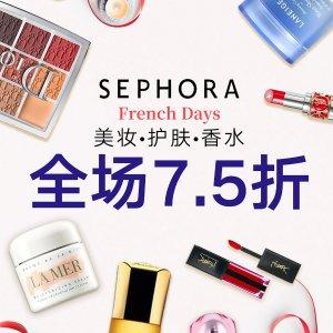 无门槛7.5折Sephora French Days全场折扣回归 收心仪好物出门美美的