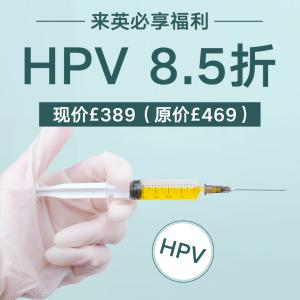 8.5折 £398 绝佳价格优势独家:HPV 9价疫苗好价 来英必享福利 早打早安心