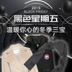 黑五预告:冬日三温暖 大衣、羽绒服、厚围巾 一年史低即将闪现 你准备好了吗