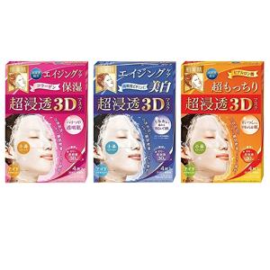 3盒12片€18 买越多邮费越便宜Kracie肌美精 3D面膜4片装 抗皱美白紧致肌肤 日常护肤