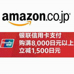 名额有限 先到先得日本亚马逊 银联信用卡支付 满8000日元立减1500日元