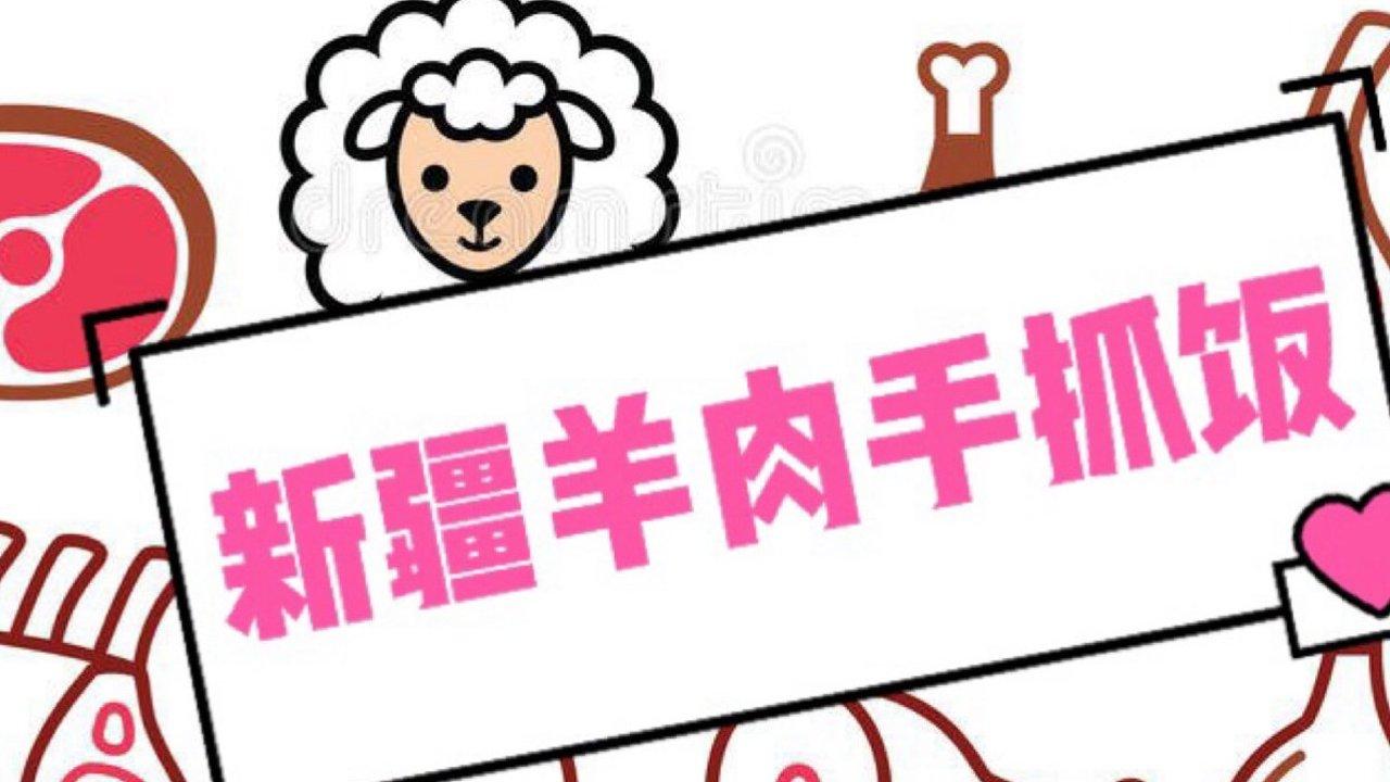 超简单零失败—😋新疆羊肉手抓饭(电饭锅版)