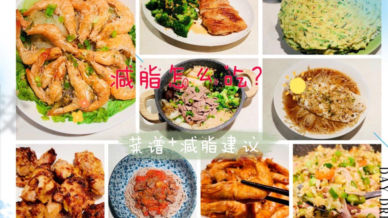 减脂怎么吃?  18道美味减脂菜助你越吃越瘦(附专业减脂小建议)