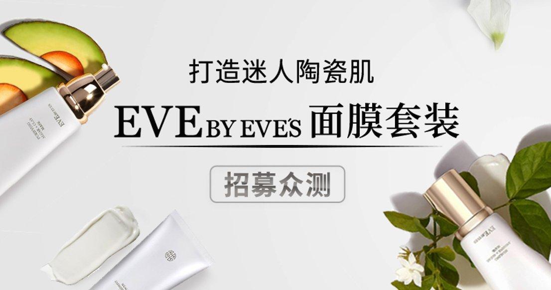 【美白补水】Eve by Eve's面膜套装