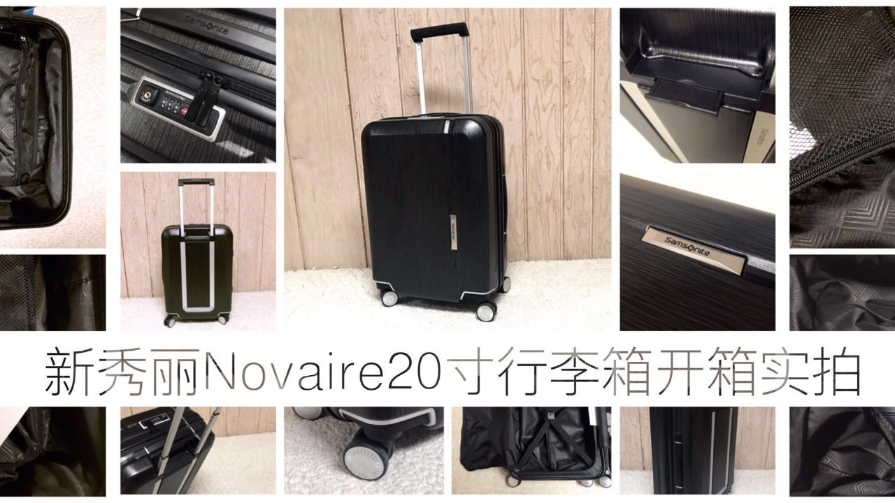 新秀丽Novaire20寸开箱实拍(附买错颜色后免费退货技巧)