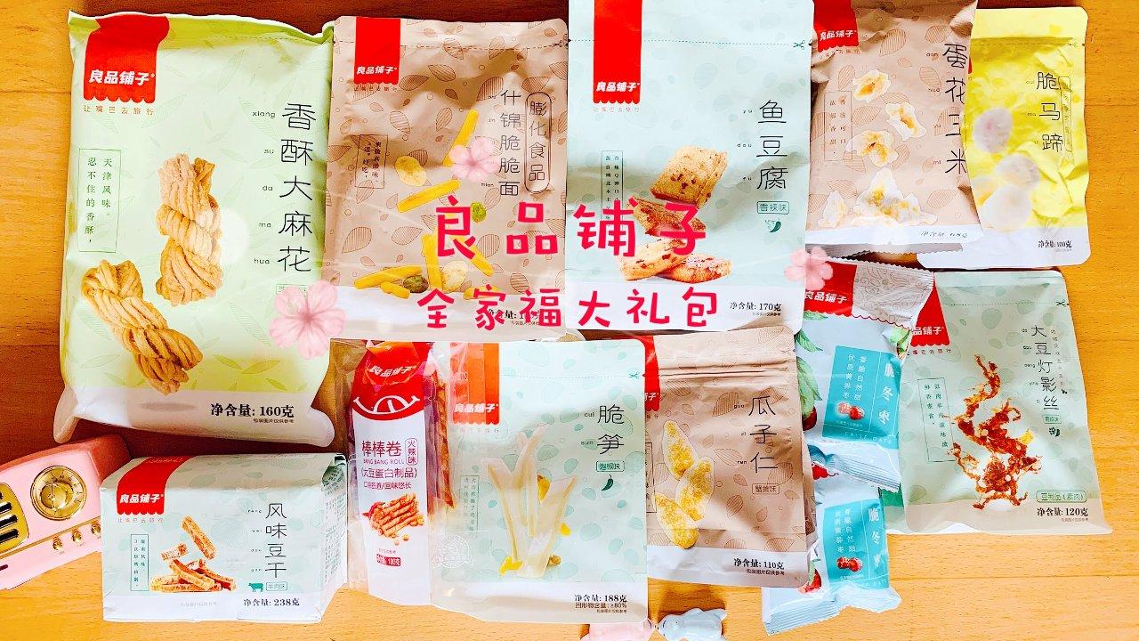 童年经典小吃大回顾 | 良品铺子零食大礼包详细测评