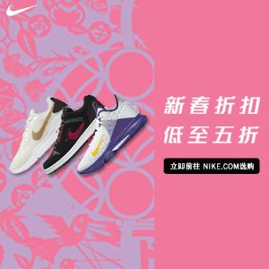Zoom 2K仅¥569 码全最后一天:Nike中国官网鼠年新年限时低至5折+满额立减