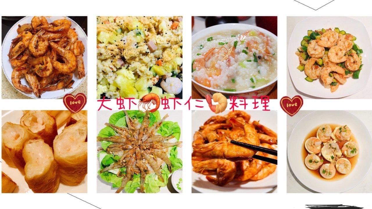 美食攻略 | 8道大虾🦐/虾仁🍤料理食谱 健康营养 轻松一夏