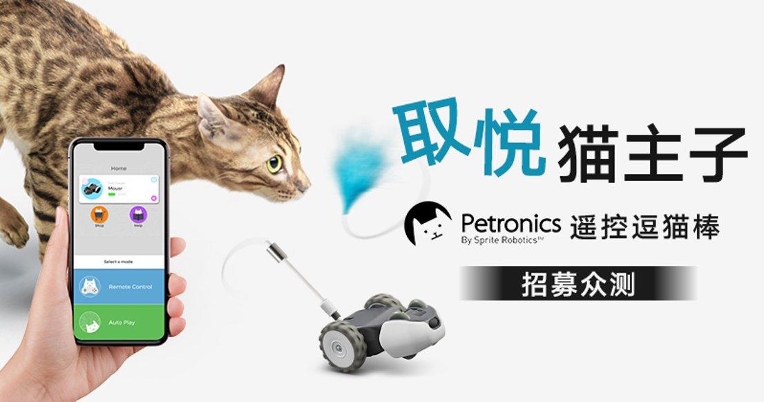 【无负担陪玩】Petronics遥控逗猫棒