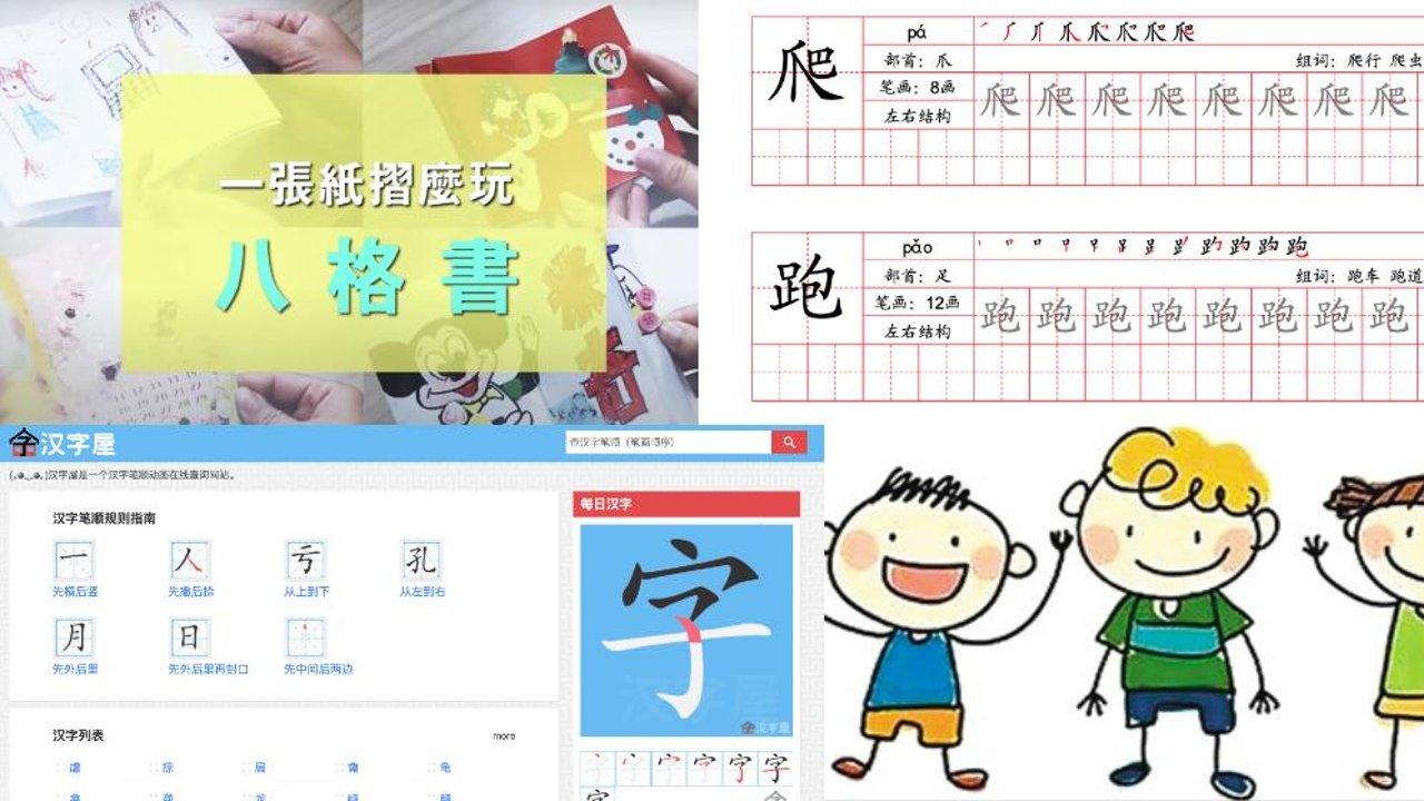 『长文预警』如何有趣的学中文 | 教材对比,边玩边学 | 疫情中home school一点都不枯燥