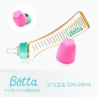 最高减10000日元日本Betta奶瓶热卖 奶瓶中的LV  贾静雯女儿也用