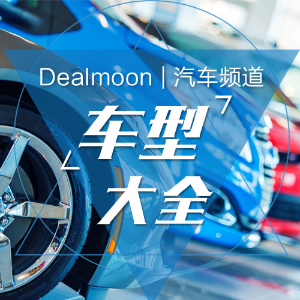 买车功课从这里做起Dealmoon汽车频道超全车型介绍 了解美版车型终极解决方案
