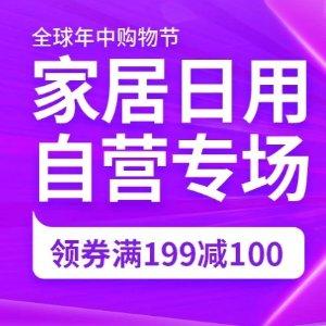 满¥199减¥100京东全球售 618年中购物节 家居日用自营商品热卖