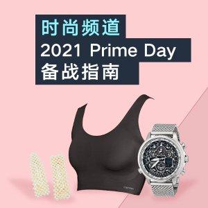 好用又时尚的好物都在这里Prime Day狂欢价:2021 Amazon Prime Day 时尚频道 必买指南