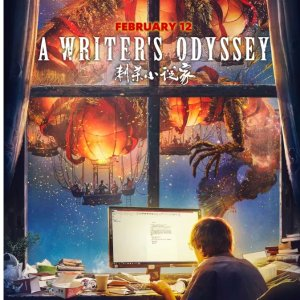In Theater 2/12A Writer's Odyssey