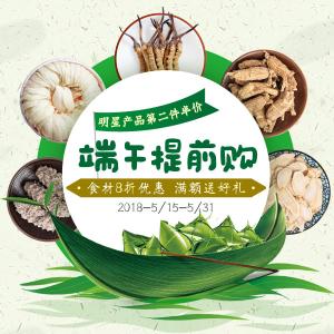 20% off on FoodTak Shing Hong Dragon Boat Festival Sale